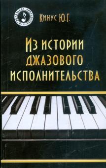 Из истории джазового исполнительства