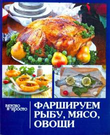 Фаршируем рыбу, мясо, овощи