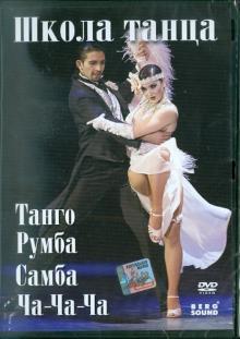 Танго, самба, румба, ча-ча-ча (DVD)