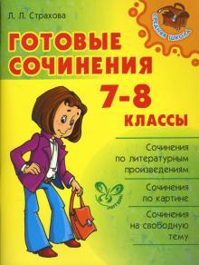Готовые сочинения. 7-8 классы