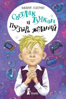 Хорошая книга для школьника