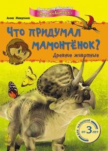 Что придумал мамонтёнок? Древние животные