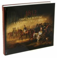 Образы войны 1812 года глазами участников - Александр Валькович