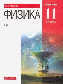 Физика. 11 класс. Учебник. Базовый уровень. ФГОС