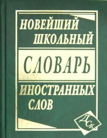 Новейший школьный словарь иностранных слов