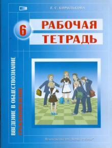 Введение в обществознание. Граждановедение. 6 класс: рабочая тетрадь для общеобр. учреждений (1440)