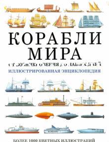 Корабли мира: от возникновения до наших дней. Иллюстрированная энциклопедия - Дэвид Росс