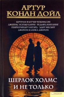 Шерлок Холмс и не только. Сборник