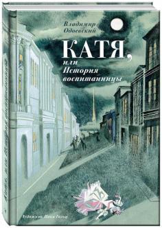 Катя, или История воспитанницы