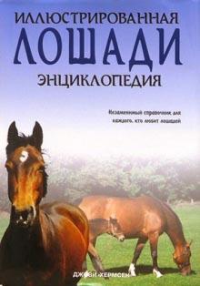 Лошади. Иллюстрированная энциклопедия - Джози Хермсен