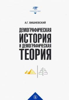 Учебники Высшей школы экономики