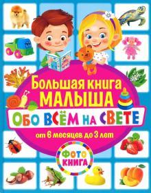 Большая книга малыша обо всём на свете. От 6 месяцев до 3 лет