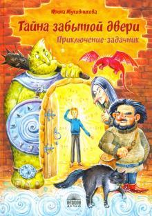 Ирина Муковникова - Тайна забытой двери