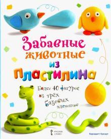 Забавные животные из пластилина