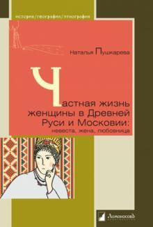 Частная жизнь русской женщины в Древней Руси и Московии. Невеста, жена, любовница
