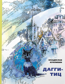 Владислав Крапивин - Дагги-Тиц обложка книги