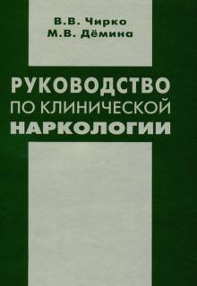 Книги по наркологии мнпц наркологии клинический филиал 2