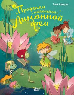 Таня Шварце - Проделки маленькой Лимонной феи обложка книги