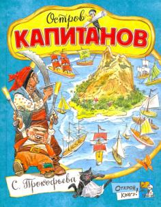 Открой книгу! Остров Капитанов