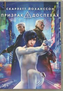 Призрак в доспехах (DVD)