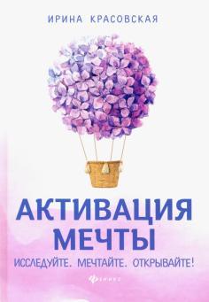 Активация мечты. Исследуйте. Мечтайте. Открывайте!