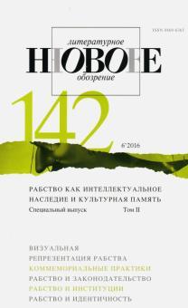 """Журнал """"Новое литературное обозрение"""" № 6. 2016"""