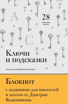 Ключи и подсказки. 28 авторских уроков. Блокнот с заданиями для поэтов и писателей от Д. Воденникова