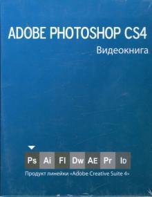 Видеокнига Adobe Photoshop СS4