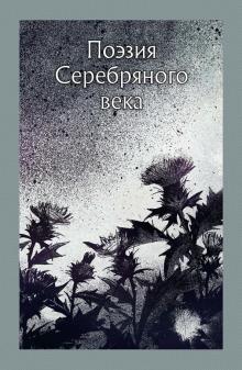 Анненский, Мережковский - Поэзия серебряного века