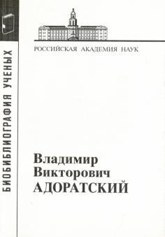 Материалы к биоблиографии ученых