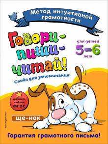 Говори-пиши-читай! Слова для запоминания. Для детей 5-6 лет. ФГОС - Сикорская, Маланка