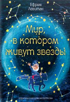 Мир, в котором живут звезды