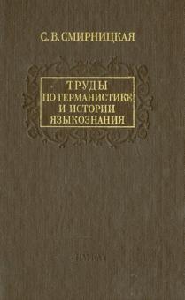Труды по германистике и истории языкознания