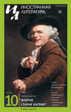 Иностранная литература. 2018. № 10