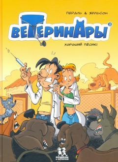 Франсуа Жильсон - Ветеринары в комиксах. Том 2 обложка книги