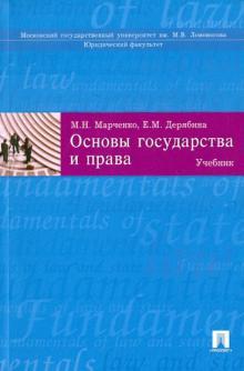 Основы государства и права. Учебник