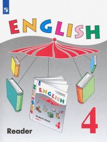 Английский язык. 4 класс. Книга для чтения. Углубленный уровень