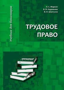 Трудовое право. Учебник для бакалавров - Шкатулла, Надвикова, Маркин