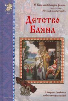 Детство Баяна - Владислав Бахревский