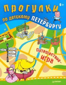 Прогулки по детскому Петербургу