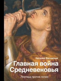 Главная война Средневековья. Леопард против лилии