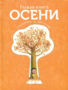 Рыжая книга осени - Софи Кушарьер
