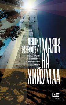 Леонид Юзефович - Маяк на Хийумаа