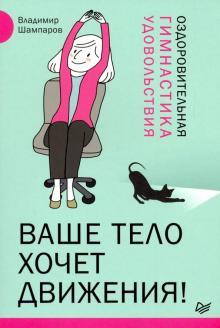 Владимир Шампаров - Ваше тело хочет движения! Оздоровительная гимнастика удовольствия