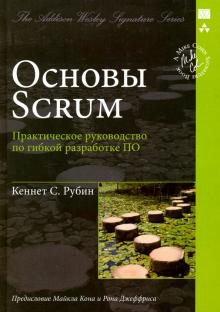 Основы Scrum: практическое руководство по гибкой разработке ПО - Кеннет Рубин