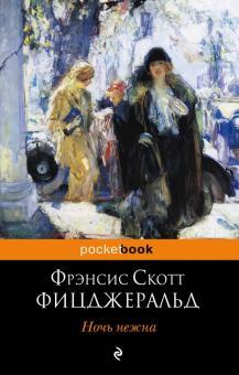 Ночь нежна - Фрэнсис Фицджеральд