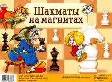 """Игра """"Шахматы на магнитах"""""""