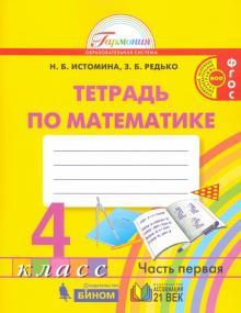 Математика. 4 класс. Рабочая тетрадь. В 2-х частях. Часть 1. ФГОС