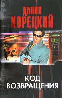 Код возвращения - Данил Корецкий