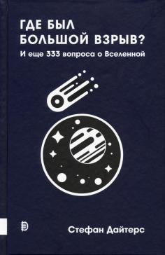 Где был Большой взрыв? И еще 333 вопроса о Вселенной